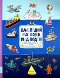 Николай Ватагин - Над водой, на воде, под водой. Энциклопедия для малышей обложка книги