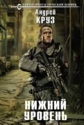 Андрей Круз: Нижний уровень