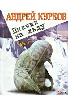 Пикник на льду. Главы 1- 44 - Андрей Курков