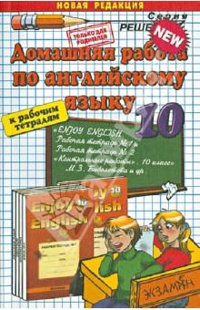 Решебник по книги Биболетова Enjoy English