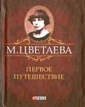 Марина Цветаева: Первое путешествие