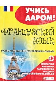Купить Французский язык. Русско-французский разговорник и словарь