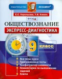 Королькова, Коваль: Обществознание. 9 класс. Экспрессдиагностика. ФГОС