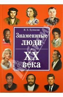 Знаменитые люди ХХ века