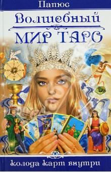 Волшебный мир Таро. Колода карт внутри - Папюс