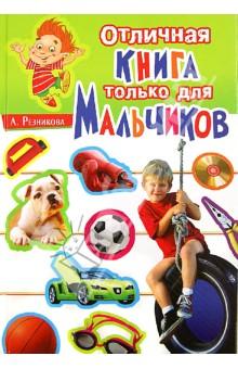 Отличная книга только для мальчиков - Анастасия Резникова