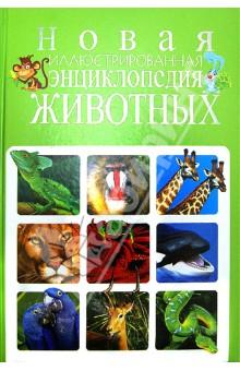 Новая иллюстрированная энциклопедия животных - Сергей Рублев