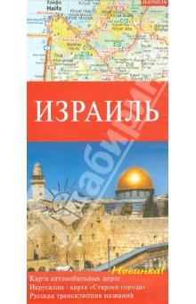 Израиль. Карта автомобильных дорог. Иерусалим - карта