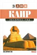Павел Фиорентино: Каир (том 9)