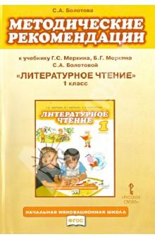 Методические рекомендации к учебнику Г.С. Меркина и др. Литературное чтение. 1 класс. ФГОС - Светлана Болотова