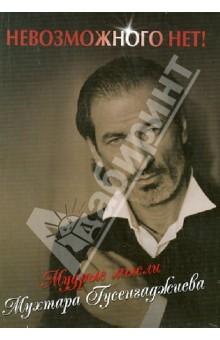 Купить Мухтар Гусенгаджиев: Невозможного нет! Мудрые мысли Мухтара Гусенгаджиева ISBN: 978-5-222-21317-9