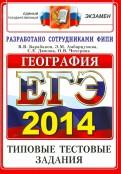 Барабанов, Дюкова, Амбарцумова: ЕГЭ 2014. География. Типовые тестовые задания