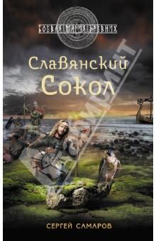 Славянский Сокол - Сергей Самаров