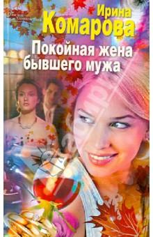 Купить Ирина Комарова: Покойная жена бывшего мужа ISBN: 978-5-227-04504-1