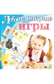Купить Ирина Скворцова: Логопедические игры ISBN: 978-5-373-05288-7
