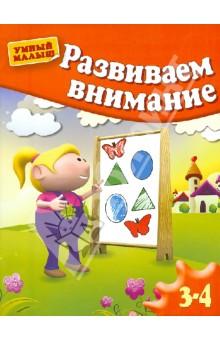Развиваем внимание. Для 3-4 лет - Гаврина, Топоркова, Щербинина, Кутявина