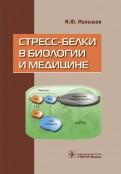 Игорь Малышев: Стрессбелки в биологии и медицине