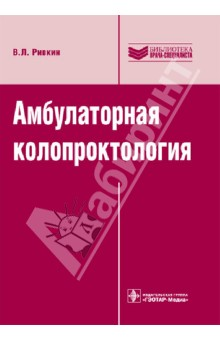 Амбулаторная колопроктология: руководство - Владимир Ривкин