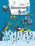 Сухова, Строганов: Биология. 5 класс. Учебник. ФГОС