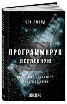 Программируя Вселенную: Квантовый компьютер и будущее науки - Сет Ллойд