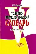 И. Гуркова: Толково-этимологический словарь. Начальная школа