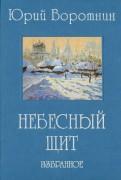 Юрий Воротнин: Небесный щит