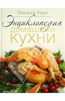 Энциклопедия домашней кухни - Оксана Узун