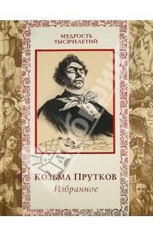 Купить Козьма Прутков: Прутков. Избранное ISBN: 978-5-373-05352-5