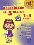 Ганул, Мезенцева: Английский за 5 шагов. 24 классы