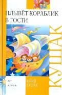 Юрий Кушак: Плывет кораблик в гости