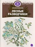 Виталий Бианки - Лесные разведчики обложка книги