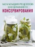 Алефтина Новолоцкая: Коллекция рецептов для домашнего консервирования
