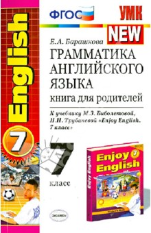 Грамматика английского языка. 7 класс. Книга для родителей. ФГОС - Елена Барашкова