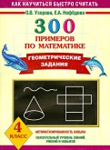 Узорова, Нефедова: 300 примеров по математике. Геометрические задания. 4 класс