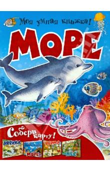 Моя умная книжка. Море