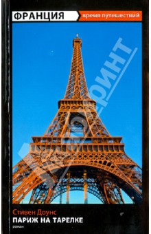 Купить Стивен Доунс: Париж на тарелке ISBN: 978-5-367-02828-7
