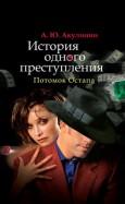 Андрей Акулинин: История одного преступления. Потомок Остапа