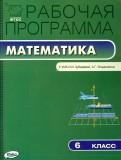 Математика. 6 класс. Рабочая программа к УМК И. И. Зубаревой, А. Г. Мордковича. ФГОС
