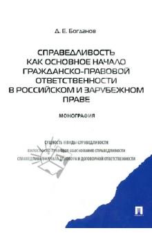 Справедливость как основное начало гражданско-правовой ответственности в российском и зарубеж. праве - Дмитрий Богданов