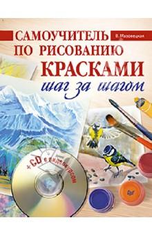 Самоучитель по рисованию красками. Шаг за шагом (+CD) - Виктория Мазовецкая