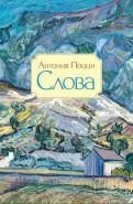 Антония Поцци: Слова. Стихотворения. 1929-1938