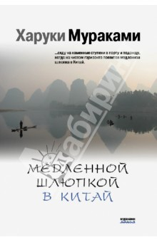 Купить Харуки Мураками: Медленной шлюпкой в Китай ISBN: 978-5-699-65657-8