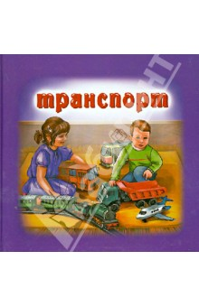 Купить Транспорт ISBN: 9785889443186
