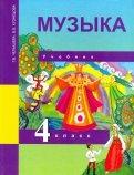 Челышева, Кузнецова: Музыка. 4 класс. Учебник. ФГОС