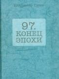 Владимир Гусев - 97. Конец эпохи обложка книги