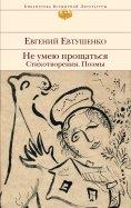 Евгений Евтушенко - Не умею прощаться обложка книги