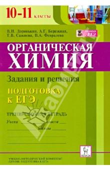 Органическая химия 10 класс