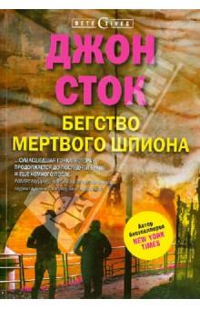Купить Джон Сток: Бегство мертвого шпиона ISBN: 978-5-227-04614-7