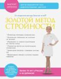 Марият Мухина - Золотой метод стройности обложка книги