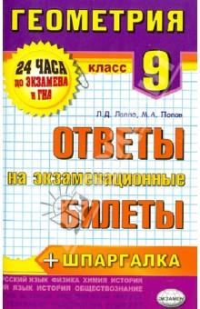 Геометрия. 9 класс. Ответы на экзаменационные билеты - Лаппо, Попов